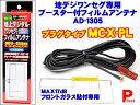 フィルムアンテナ ネコポス可 規格:MCX-PL CN-MP50D他 ワンセグ フィルムアンテナ・地デジ フイルムアンテナ ・ フィルムアンテナ 高感度ブースター内蔵 AD-1305