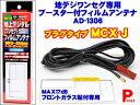 フィルムアンテナ ネコポス可 規格:MCX-J 地デジフィルムアンテナ ワンセグフィルムアンテナ 高感度ブースター内蔵 AD-1306