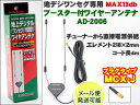 カーアンテナ 【ネコポス可】【MCX-J】 地デジ用 カーアンテナ ワイヤータイプ 高感度ブースター内蔵AD-2006