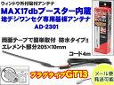 ワンセグアンテナ ネコポス可 規格:GT13 防水・外付け 基板タイプ ワンセグフィルムアンテナ・地デジ カーアンテナ ブースター付 AD-2301