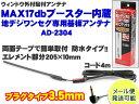日本製・ネコポス 【3.5mm】防水・外付けなのでフィルムタイプより感度UP