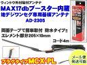 ワンセグアンテナ ネコポス可 規格:MCX-PL 防水・外付け 基板タイプ ワンセグフィルムアンテナ 地デジ カーアンテナ ブースター付 AD-2305