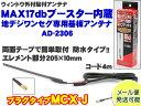ワンセグアンテナ ネコポス可 規格:MCX-J 防水・外付 け基板タイプ ワンセグフィルムアンテナ 地デジ カーアンテナ ブースター付 AD-2306