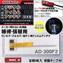 フィルムアンテナ ネコポス可 1枚/左用 補修・張替 ワンセグフィルムアンテナ /フルセグ/地デジフィルムアンテナ AD-300F2 両面テープ付 日本製/02P03Dec16