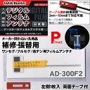 フィルムアンテナ ネコポス可 各メーカー対応 補修・張替 ワンセグフィルムアンテナ/フルセグ/地デジフィルムアンテナ AD-300F2 両面テープ付 日本製/02P03Dec16
