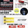 フィルムアンテナ ネコポス可 2枚・左右セット 補修用/車載ワンセグ地デジ用/左右2枚入り AD-500F 両面テープ付 日本製