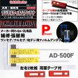 フィルムアンテナ ネコポス可 フィルムアンテナ 補修用/車載ワンセグ地デジ用/左右2枚入り AD-500F 両面テープ付 日本製