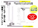 フィルムアンテナ 【ネコポス可】【新商品】 補修用 フィルムアンテナ L型左右2枚入バルク品AD-520F-B日本製