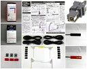フィルムアンテナ 送料無料【 VR-1 】 地上波デジタル用4チューナー用 フィルムアンテナ L型4枚ブースター内蔵4mコードセット AQ-7207