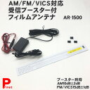 フィルムアンテナ AM FM VICS対応 受信ブースター付 フィルムアンテナ ラジオアンテナ AR-1500