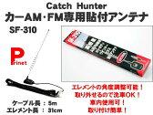 アンテナ カーAM/FM/VICS専用 貼付アンテナ SF-310