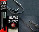 カーアンテナ カーアンテナ FMアンテナ VICS対応アンテナ 3.5mmプラグ(テープ貼付)高感度基盤アンテナSF-434