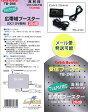 受信ブースター 【ネコポス可】テレビTV・FM・VICS 受信ブースター 20dbTB-246/ 02P29Aug16
