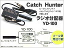 FM分波器 【ネコポス便可】 ラジオ・VICS FM分波器 YD-100