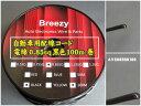 自動車用配線コード Breezy自動車用配線コード 電線0.85sq 黒色100m巻 AVS085BK100 業者様向け 車用の電気ケーブルです。0.85sq×100m巻、黒色