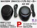 コンパクトスピーカー CatchHunter2WAY コンパクトスピーカー2個入り 響音 KYOTOAK-122