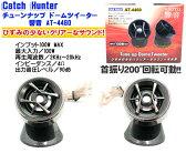 ツイーター CatchHunter チューンナップドーム ツイーター 最大入力100WMAXKYOTO 響音AT-4460/02P18Jun16