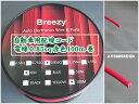 自動車用配線コード Breezy自動車用配線コード 電線0.85sq 赤色100m巻 AVS085RE100 業者様向け 車用の電気ケーブルです。0.85sq×100m巻、赤色