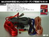 MAX500Wハイパワーアンプ用配線フルセット 10G/10ゲージ配線セット BP-11