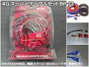 配線フルセット MAX990W ハイパワーアンプ用 配線フルセット 4G ★BP-13/02P03Dec16