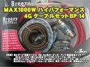 パワーアンプ Breezyハイパフォーマンス 4Gケーブルセット ハイパワーアンプ用配線キット BP-14 カーオーディオアクセサリー
