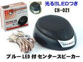 スピーカー センタースピーカー ブルーLED点滅据え置き型響音(きょうと)CH-021
