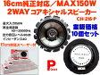 スピーカー 【10個セット】 コアキシャルカースピーカー MAX150W16純正交換タイプ2WAY【17cmスペーサー付】