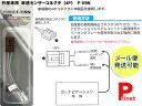コネクター 【ネコポス便可】 車速センサーコネクター (4P)日産車専用F-119N/02P03Dec16