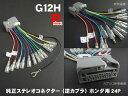 コネクター 【ネコポス可】 純正ステレオコネクター / 逆カプラ / 逆ハーネス 【ホンダ24P】G12H