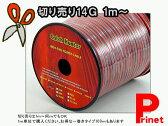 スピーカー 【切り売り】14GパワーケーブルWコード 電源 スピーカー用14ゲージ/02P18Jun16