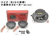 スピーカー 小型防水スピーカー ブラック4インチブラックMS-042/02P03Dec16