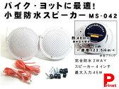 スピーカー 完全防水 4インチ 防水小型スピーカー ホワイト MS-042/02P29Jul16