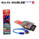 分配ケーブル 【ネコポス便可】 RCAメス→オス2本に分配 RY-PJ2