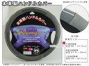 ハンドルカバー 本革製 ハンドルカバー ステアリングカバー 【メッキライングレー】Sサイズ(36〜37.5cm)
