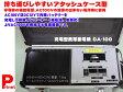 インバーター 【送料無料】 充電型携帯蓄電機 チクデン・インバーター (バッテリー&インバーター)DA-100/02P09Jul16