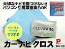 【メール便】カーナビ/パソコン/プラズマの汚れふき ナビクロス!!磨きっこ mc-50
