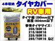タイヤカバー 激安特価RV車用4本収納 タイヤカバー / タイヤ保管/ 02P29Aug16