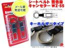 キャンセラー 【ネコポス便可】 アラーム キャンセラー / シートベルト 警告音 キャンセラー WZ-55