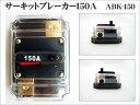 サーキットブレーカー 150A/ABK-150