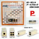 4G→8G×4 アースブロック/ヒューズディストリビューションブロック ABM-2448 オーディオアクセサリー