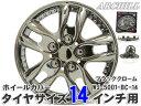 ホイールカバー 【14インチ】タイヤ ホイールカバー / ホイルカバー / ホイールキャップ / ホイルキャップ ブラッククローム WJ-5001-BC