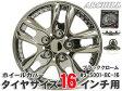 ホイールカバー 【16インチ】タイヤ ホイールカバー / ホイルカバー / ホイールキャップ / ホイルキャップ ブラッククローム WJ-5001-BC