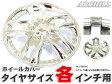 タイヤホイールセット / ホイールカバー / ホイールキャップ / ホイルキャップ クロムメッキ塗装 WJ-5001-C/02P07Feb16