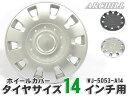 ホイールカバー タイヤ ホイールキャップ / ホイールカバー / ホイルカバー / ホイルキャップ ラッカーシルバー wj-5053-a14
