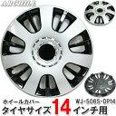 ホイールカバー 14インチ/4枚タイヤホイールカバー・ホイルカバー ブラック/シルバー WJ-5065-DP14