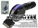 スリムチャージャー iPhone iPod充電器リール式 スリムチャージャー BK PU