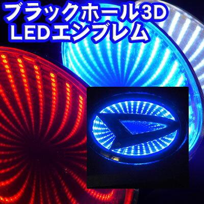 3Dイルミネーション ブラックホール LEDエンブレムベース ダイハツ車用 Mサイズ 111×67mm ブルー 高輝度LED 3D-DH-MB ダイハツ純正エンブレム用 3Dイルミネーション L350系タント L175/185系ムーブ