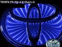 ブラックホールエンブレム ブラックホールエンブレムベース トヨタ 車用 Lサイズ 140×95mm 本体シルバー、ブルー高輝度LED トヨタ ノア/ヴォクシー、200系ハイエースワイド/標準など