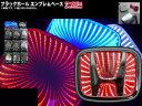3Dイルミネーション ブラックホール LEDエンブレムベース ホンダ車用 Mサイズ 92×75mm レッド 高輝度LED ホンダ純正エンブレム用 3Dイルミネーション 3D-HD-MR