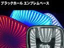 3Dイルミネーション ホンダ純正エンブレム用 3Dイルミネーション ホールエンブレムベース ホンダ車用XLサイズ135×110mm レッド高輝度LEDエンブレム ホンダ XLサイズ ホワイト 対応電圧:DC12V、高輝度SMD採用